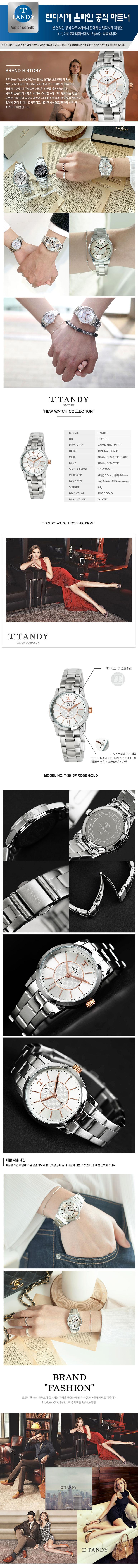 탠디(TANDY) [TANDY] 탠디 시그니쳐 럭셔리 메탈 (스와로브스키 식입) T-3915 로즈골드 여자 손목시계