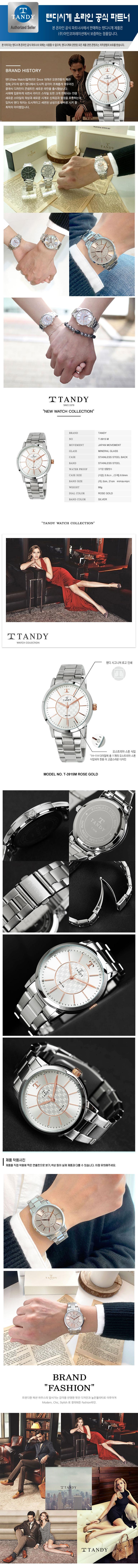 탠디(TANDY) [TANDY] 탠디 시그니쳐 럭셔리 메탈 (스와로브스키 식입) T-3915 로즈골드 남자손목시계