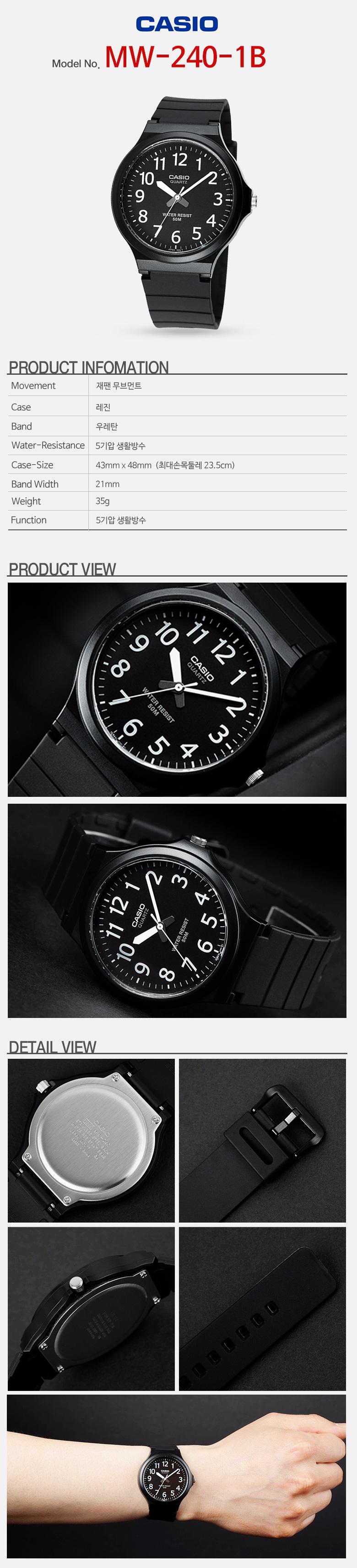 카시오 학생 수능 손목시계 MW-240-1B