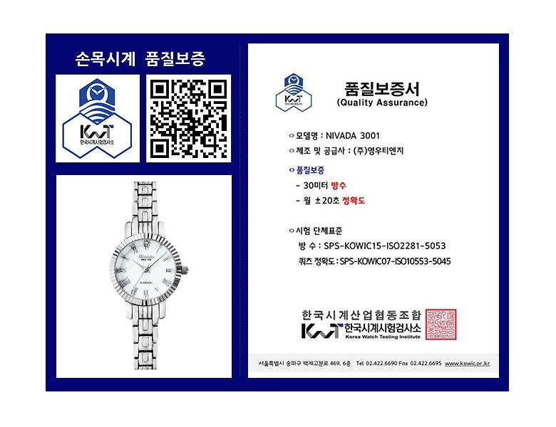 니바다(NIVADA) 여성용 다이아몬드 메탈 시계 3001